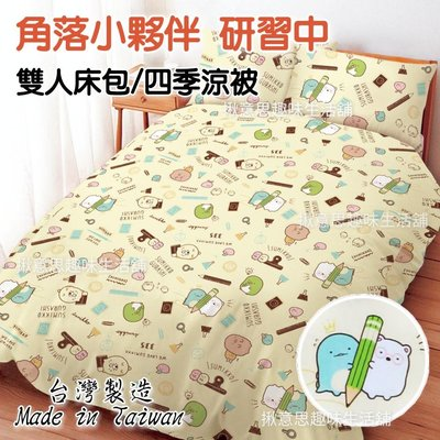 台灣製正版角落生物雙人床包組+雙人四季涼被 研習中/雙人床包四件組 雙人床包 角落生物床包雙人床包涼被組 角落小夥伴雙人四季被  角落生物雙人涼被
