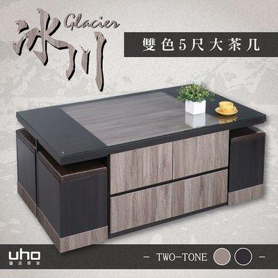 大茶几【UHO】冰川雙色5尺大茶几