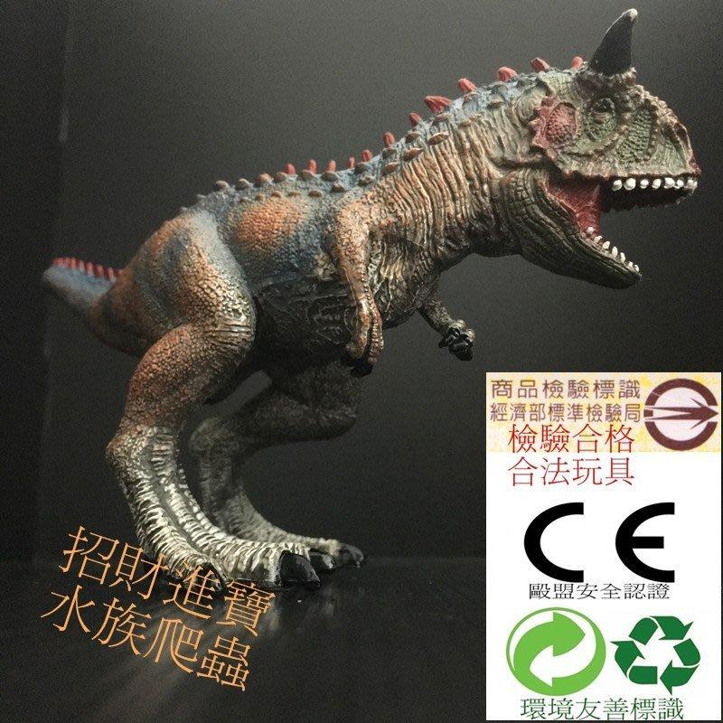 食肉牛龍 恐龍 玩具 模型 侏儸紀 另售 迷惑龍 暴龍 三角龍 劍龍 迅猛龍 棘龍(非PAPO schleich