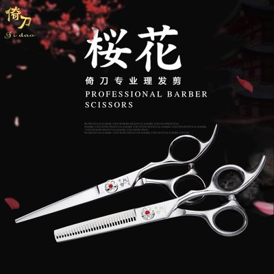 美發剪刀專業發型師專用平剪牙剪打薄剪理發店發廊理發剪