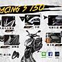 Hz二輪精品 RacingS 150 MOS 碳纖維 卡夢 大盾側蓋 大盾左右飾蓋 Racing S 雷霆S 150
