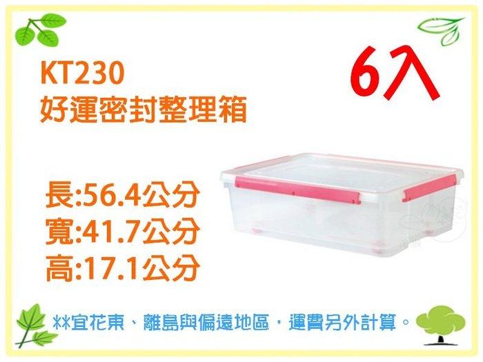 【otter】6入含運 好運密封整理箱 (附輪)  KT230  聯府 KEYWAY  置物箱 整理箱 收納箱