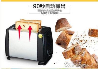 全自動不銹鋼多士爐烤面包機 家用2片迷你 吐司機自動彈起早餐機   220V YXS