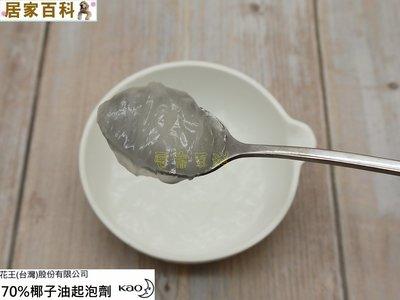 【居家百科】椰子油起泡劑 70% 1公升 - 實重1kg 1L 罐裝 花王 DIY 清潔劑 洗碗精