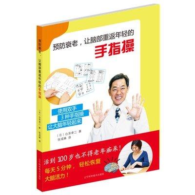 【有余書店】正版 預防衰老 讓腦部重返年輕的手指操 檢見崎聰美邢俊杰 老年人防癡呆腦力訓練書創意思維開發書益智腦力訓練書籍