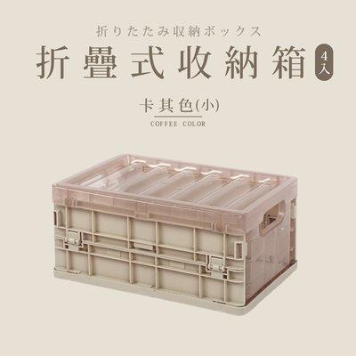 *架式館* 折疊收納箱(小) 【4入】三色可選 /塑膠籃/衣櫥收納/玩具收納/廚房收納/收納箱