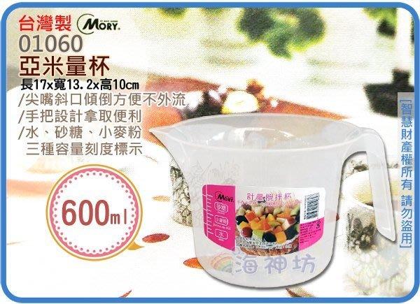 =海神坊=台灣製 MORY 01060 亞米量杯 計量攪拌杯 小麥粉 透明塑膠杯 有刻度 0.6L 90入2650元免運