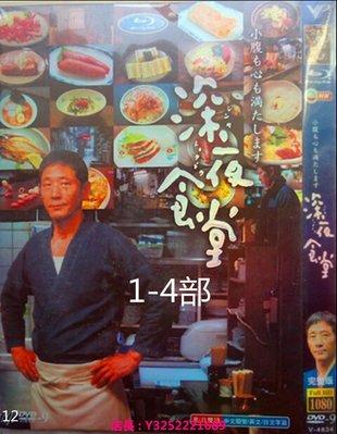 高清DVD    深夜食堂1-4部     松重豐 小林薰 全新盒裝 兩套免運