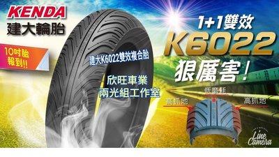 板橋 建大輪胎 K6022 雙效複合胎 100/90-10 90/90-10 3.50-10 KENDA 晴雨胎 複合胎