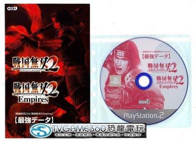 【二手遊戲】PS2 戰國無雙2+帝王傳 最強存檔光碟 非遊戲 日文版【台中恐龍電玩】