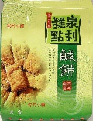 全家取貨一件最多8包!!暢銷商品澎湖名產泉利鹹餅 500g   大包裝 ~~     素食