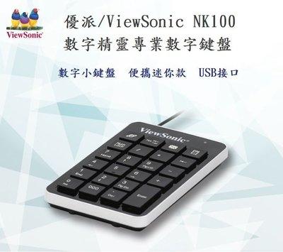 優派(ViewSonic)NK100有線財務用數字鍵盤USB接口