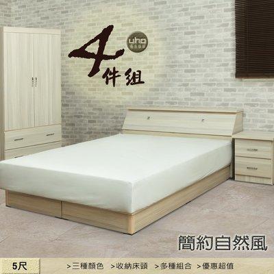 床組【UHO】自然風5尺單雙人四件組 (床頭箱+床底+二抽床邊櫃+衣櫃)免運費