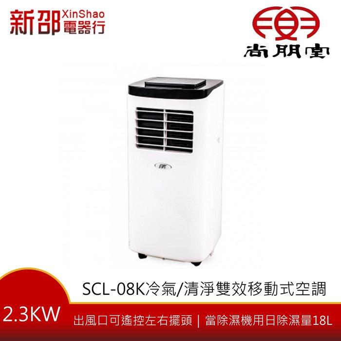 *新家電錧*【尚朋堂  SCL-08K】 冷氣/清淨雙效移動式空調