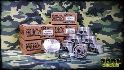 [MotorDeVil]SMRT 59鍛造活塞+59陶瓷汽缸組+CNC凸輪軸 59mm動力強化組合 FORCE SMAX
