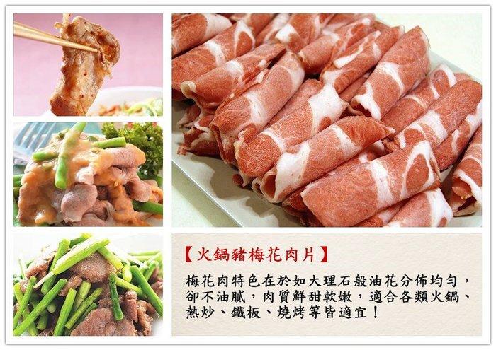 【豬梅花火鍋肉片 600g 】大理石油花 肉質滑嫩可口 適合火鍋 燒肉 拌炒 『即鮮配』
