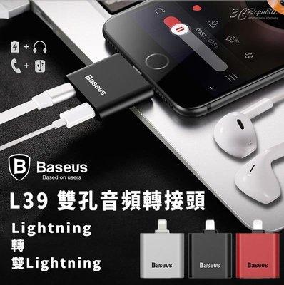 免運 Baseus 倍思 L39 iPhone 11 ios Lightning 雙孔 母座 音頻 轉接頭 聽音樂