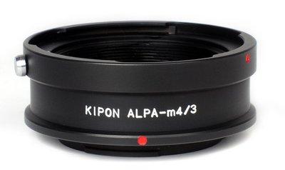 KIPON ALPA鏡頭轉Micro M4/3相機身轉接環PANASONIC GF9 GF8 GF6 GF7 G3 G2
