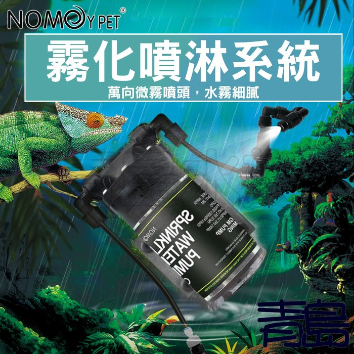 Y。。。青島水族。。。YL-05中國NOMO諾摩---雨林生態噴淋系統 兩棲爬蟲 陸龜 變色龍 生態缸 加濕 噴霧 降溫