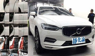 Volvo XC60 適用 (全車風切套組) 隔音條 全車隔音套組 汽車隔音條 靜化論 公司貨