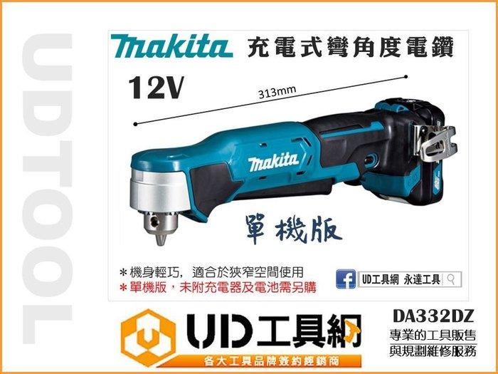 @UD工具網@ 全新牧田 12V 充電式彎角度電鑽 單機 DA332DZ 鐵工/木材 一般夾頭 Makita