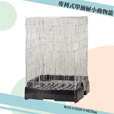 公司貨 麗利寶2321 專利式單抽屜小動物籠  寵物籠 籠子 飼養籠 寵物圍欄 圍籠 寵物兔 小動物 兔兔 寵物用品