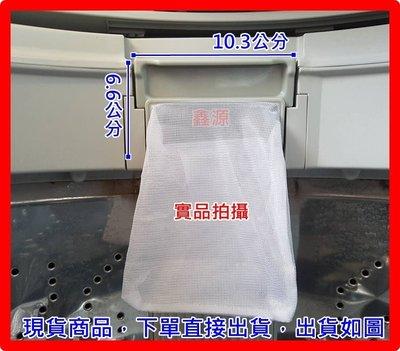 國際洗衣機濾網 厚網 NA-158LB NA-158NS NA-V158TB NA-V168RBS NA-V168SBS