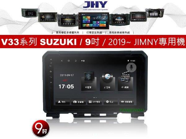 通豪汽車音響 JHY V33系列 SUZUKI / 9吋 / 2019~ JIMNY 專用安卓機
