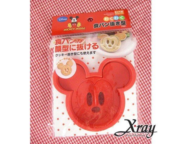 迪士尼米奇臉型壓模切邊模具組,可壓土司/火腿/蛋糕,X射線【C122095】