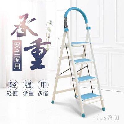 家用梯子折疊人字梯室內樓梯加厚多功能梯爬梯四步五步防滑踏板梯 js9958