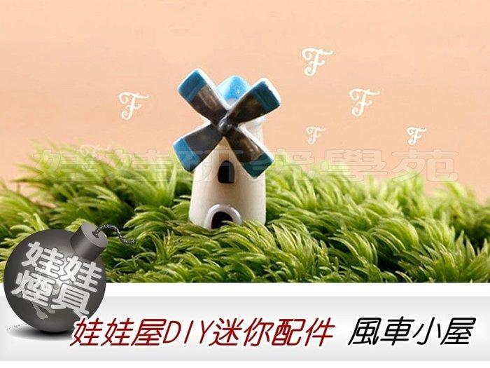 ㊣娃娃研究學苑㊣滿499元免運費 創意DIY 娃娃屋DIY迷你配件 風車小屋  單售價(DIY57-2)