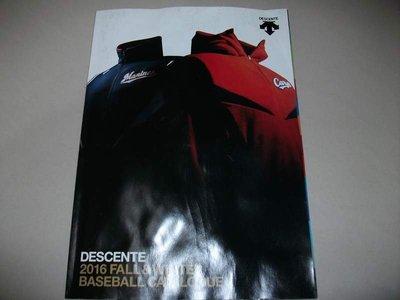 【日本帶回】2016『 DESCENT 』日本職棒 千葉羅德 / 廣島鯉魚 店家用 棒壘球衣目錄雜誌介紹