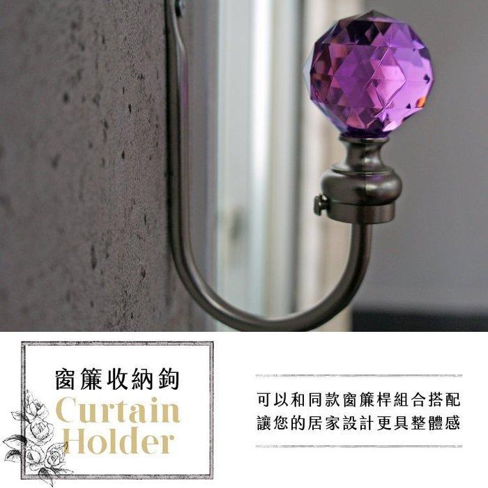 【客人訂單】窗簾收納鉤 彩色寶石造型 2個