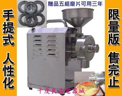 {易生發電器商行}[廠商直銷] 最新款不鏽鋼1.5HP雜糧五穀磨粉機藥材粉碎機