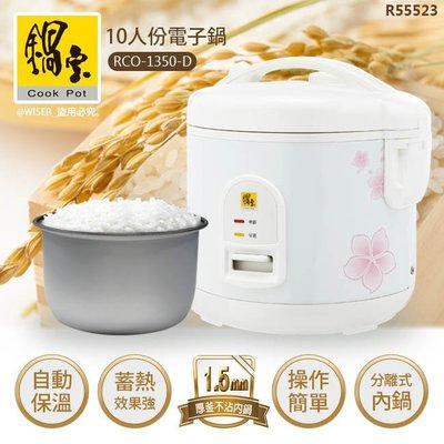 *好運達網路家電館*【鍋寶】10人份直熱式炊飯厚釜電子鍋 RCO-1350-D