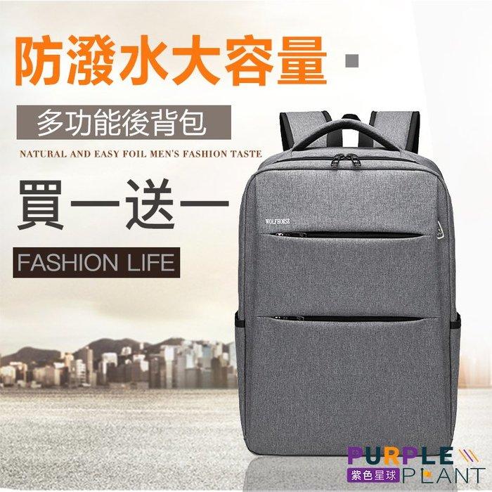 【紫色星球】買一送一 防潑水 大容量 多功能【PK89】後背包 運動背包 旅行包 書包 雙肩包