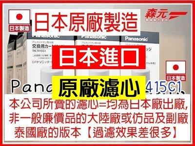 H【森元電機】原廠日本製Panasonic濾心TK7415C1(1支)TK-7215-ZTA可用