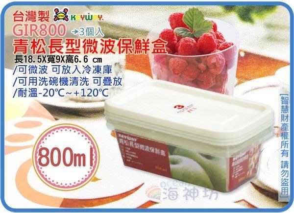 =海神坊=台灣製 KEYWAY GIR800 青松長型微波保鮮盒 冷凍庫 附蓋 3pcs 800ml 12入650元免運
