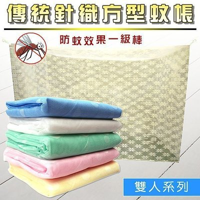 維尼寢飾-高密度設計 防蚊一級棒-方型蚊帳-最大雙人6106(單開門造型)-台灣精製-下殺$810