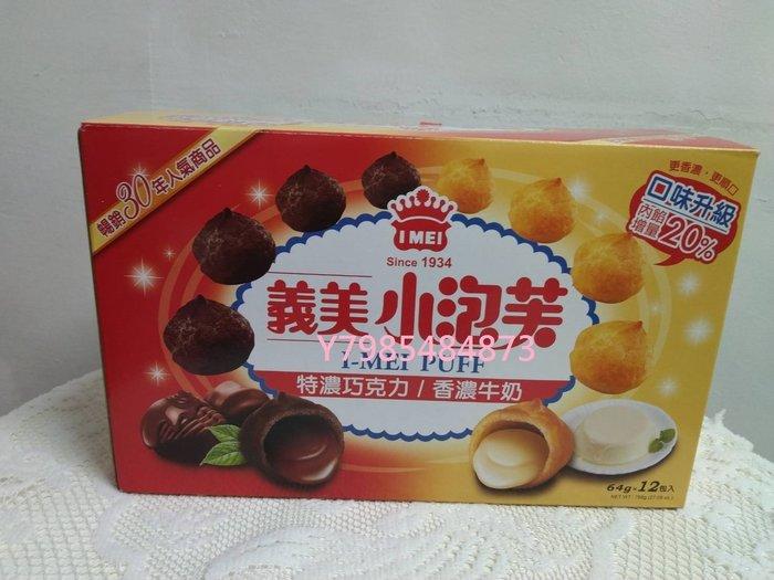 【COSTCO】好市多代購~I-MEI 義美小泡芙--香濃牛奶+特濃巧克力(768g/盒)促銷355元(可面交或全家取)