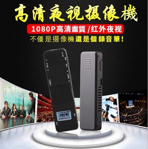 新款1080P夜视高清微型摄像機   不僅摄像還是錄音筆