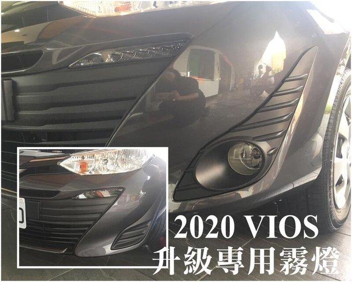 大新竹【阿勇的店】TOYOTA 2020年 VIOS 實裝 台製霧燈直上 全套霧燈組 提供安裝服務 工資另計
