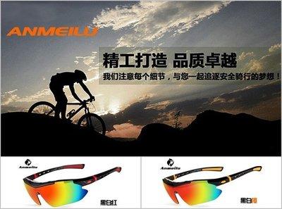 【露西小舖】Anmeilu戶外騎行眼鏡(可更換鏡片)釣魚眼鏡自行車眼鏡近視防風鏡防紫外線眼鏡防塵眼鏡偏光運動眼鏡男女通用