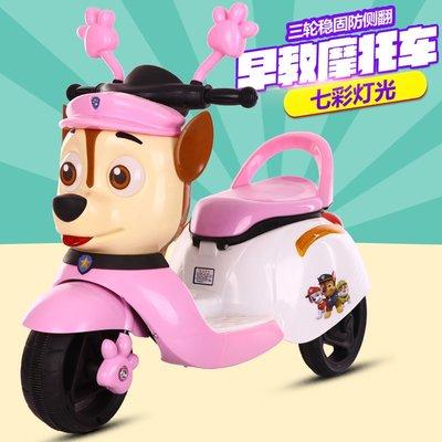 兒童電動車汪汪隊兒童電動三輪摩托車 寶寶遙控充電童車男女孩可坐1-6歲小車