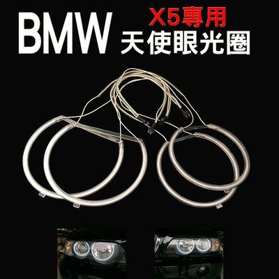 BMW寶馬改裝 天使眼光圈 E53  X5 專用超亮光圈 四件組