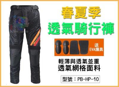 【Riding Tribe】春夏季透氣防摔褲(EVA護腰+護膝) 重機/摩托車/賽車 SWAT可參考 PB-HP-10
