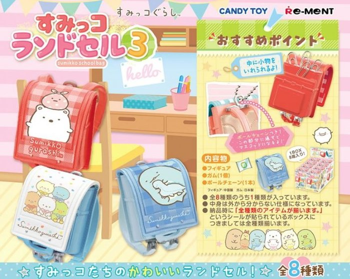 《FOS》日本 2019新款 角落生物 盒玩 迷你書包 3 角落小夥伴 日本書包 玩具 團購 必買 公仔 扭蛋 熱銷