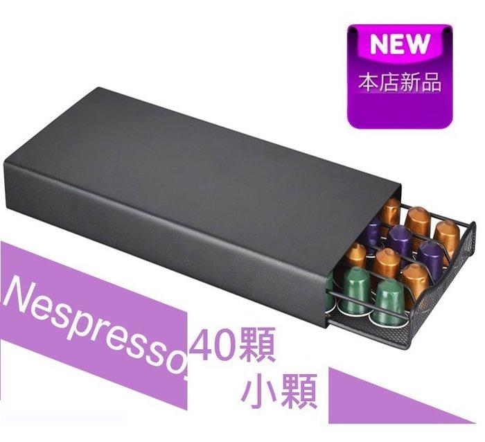 朵拉媽咪【全新現貨】40顆新款 抽屜 雀巢膠囊咖啡架 Nespresso 膠囊咖啡架 膠囊咖啡抽屜 抽屜款 膠囊咖啡盒