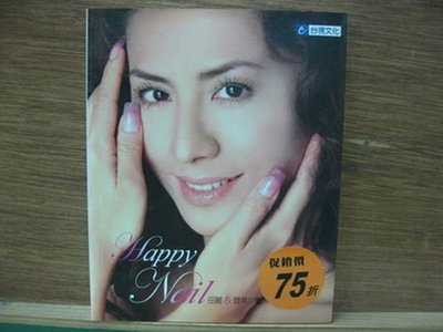 【愛悅二手書坊 06-21】Happy Nail 田麗/爾芙合 著 臺視文化