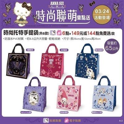 【 現貨 】7-11 時尚聯萌集點送 ANNA SUI x Hello KITTY 三麗鷗 時尚托特手提袋 手提袋